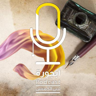 Cover art for رسائل من حرير